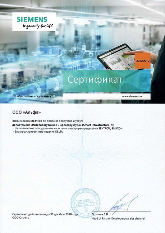 Сертификат официального дилера Siemens на 2020 год