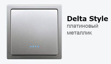 Siemens Delta Style - купить