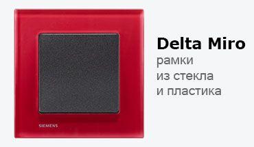 Siemens Delta Miro - купить