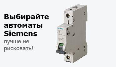 Siemens автоматические выключатели - купить