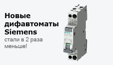Siemens дифавтоматы - купить