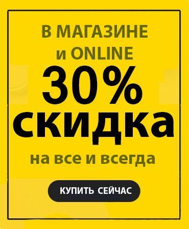 Скидка 30%, на все электрооборудование Siemens